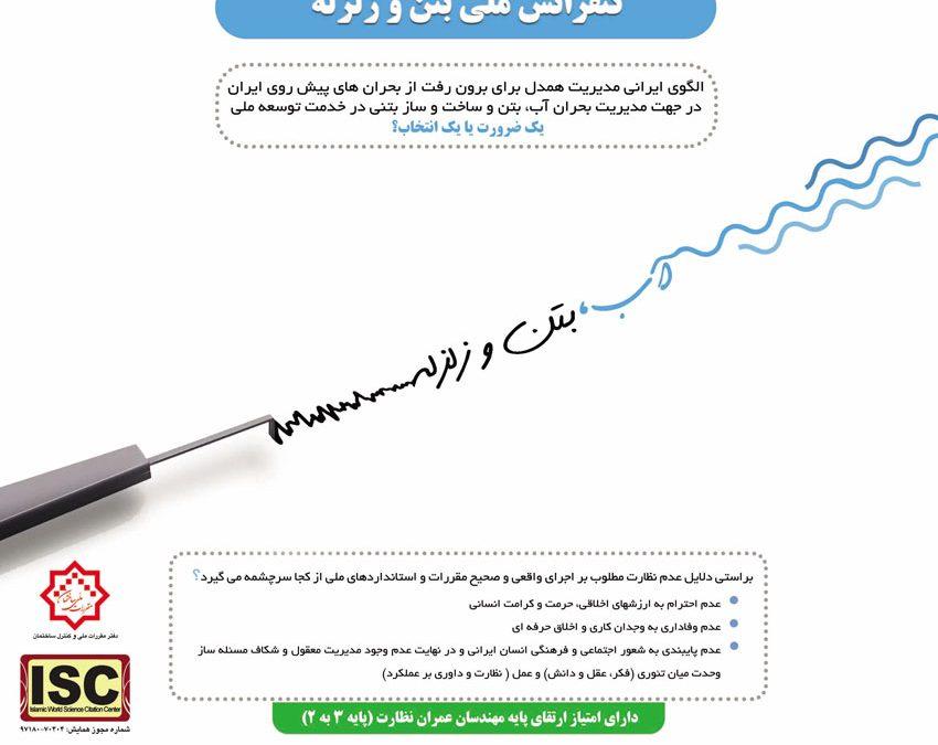 پوستر-بیست-و-یکمین-کنفرانس-بتن-و-زلزله-مرکز-تحقیقات-بتن (1)