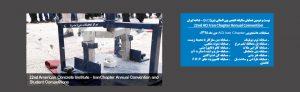مسابقات دانشجویی انجمن بین المللی بتن aci