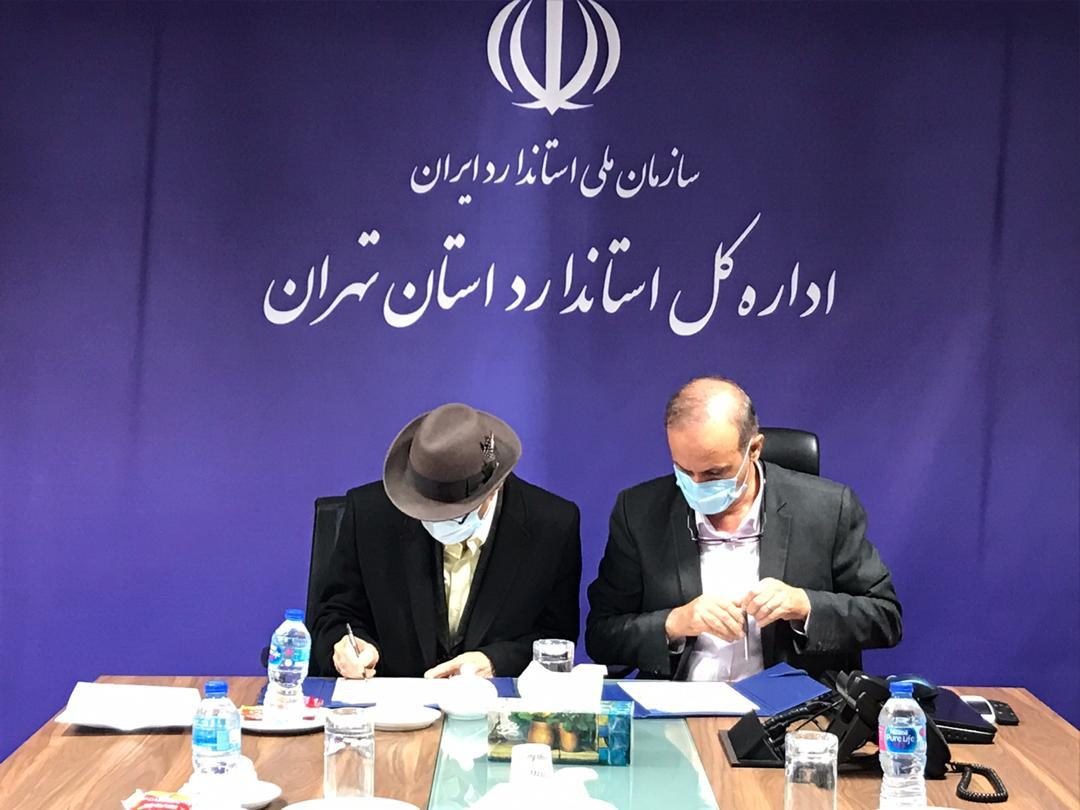 امضا تفاهم نامه اداره استاندارد تهران و مرکز تحقیقات بتن (متب)