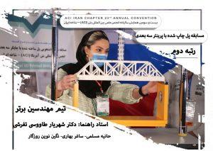 مسابقه پل چاپ شده با پرینتر سه بعدی رتبه دوم