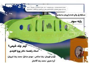 مسابقه پل چاپ شده با پرینتر سه بعدی رتبه سوم