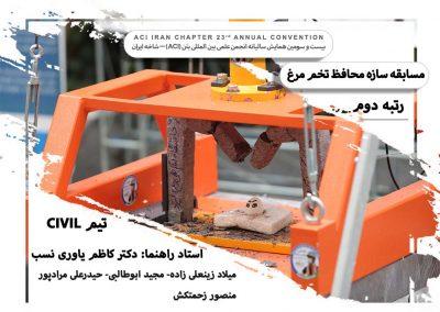 مسابقه سازه محافظ تخم مرغ رتبه دوم