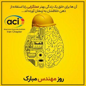 روز مهندس انجمن بین المللی بتن ACI