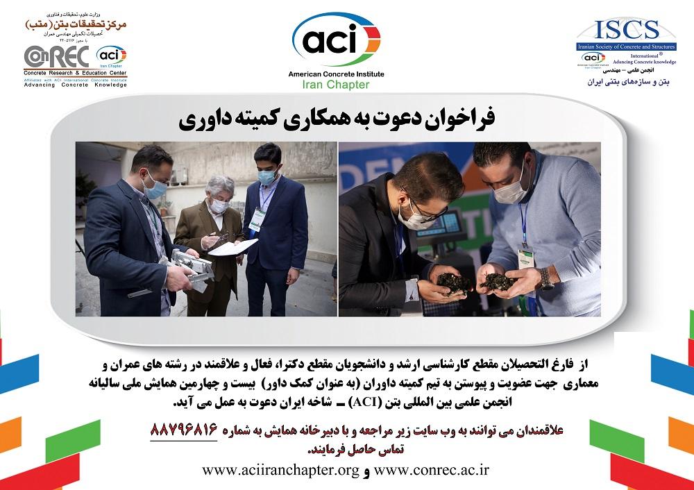 فراخوان ثبت نام کمیته کمک داوران انجمن بتن آمریکا(ACI)- شاخه ایران